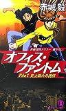 オフィス・ファントム / 赤城 毅 のシリーズ情報を見る