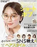 ゆるふわショート&ボブ vol.20 (NEKO MOOK)