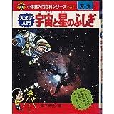 宇宙と星のふしぎ―天文学入門 (小学館入門百科シリーズ 31)