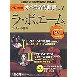 ラ・ボエーム LA BOHEME - DVD決定盤オペラ名作鑑賞シリーズ 3 (DVD2枚付きケース入り) プッチーニ作曲