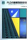 asics PLDの論理回路設計法—ASIC時代に備えるディジタル回路設計ノウハウ (CORE BOOKS)