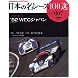 日本の名レース100選 VOL.007 (サンエイムック―AUTO SPORT Archives)