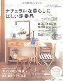 ナチュラルな暮らしにほしい定番品―「カフェみたいな家」がつくれる家具・雑貨・テーブル&キッチンウエア・収納アイテムをメールオーダー (別冊プラスワンリビング) 画像