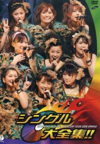 モーニング娘。コンサートツアー 2008 春~シングル大全集!!~ [DVD]の詳細を見る
