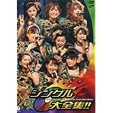 モーニング娘。コンサートツアー 2008 春~シングル大全集!!~