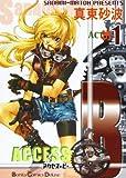 AccessーB 第1巻 (ボニータコミックスデラックス)