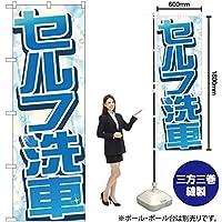 のぼり旗 セルフ洗車 YN-2015 (受注生産)【宅配便】 [並行輸入品]