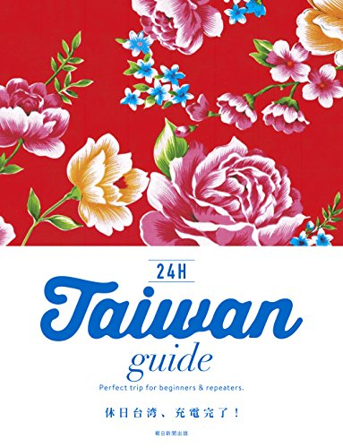 Taiwan guide 24Hの詳細を見る