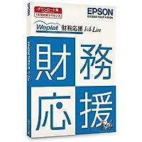 エプソン Weplat財務応援R4 Lite ダウンロード版