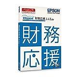 EPSON Weplat 財務応援R4 Lite Ver.17.1 ダウンロード版