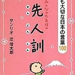みんなのたあ坊の先人訓―今も大切な日本の言葉100