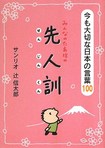 みんなのたあ坊の先人訓―今も大切な日本の言葉100の詳細を見る