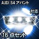 LED ルームランプ AUDI S4アバント 対応 16点セット
