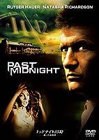ミッドナイト25時 −殺しの訪問者− [DVD]