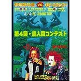 第四回・鳥人間コンテスト-悪夢の紅白バカ合戦-