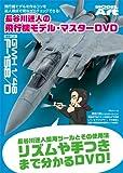 長谷川迷人の飛行機モデル・マスターDVD