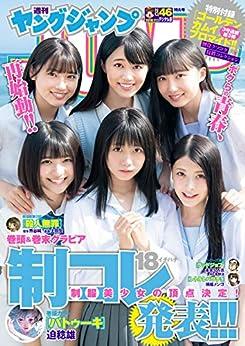 [雑誌] 週刊ヤングジャンプ 2018年46号 [Weekly Young Jump 2018-46]