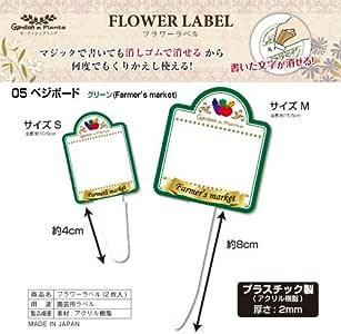 Gardish × Plants(ガーデッシュプランツ) フラワーラベル ベジボード (グリーン S)