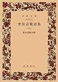 李長吉歌詩集 上 (岩波文庫 赤 6-1)