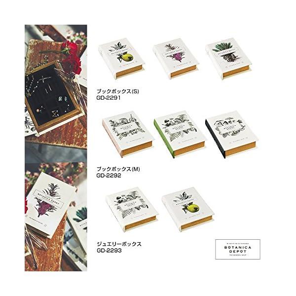 ブックボックス ボタニカデポット グリーン G...の紹介画像7