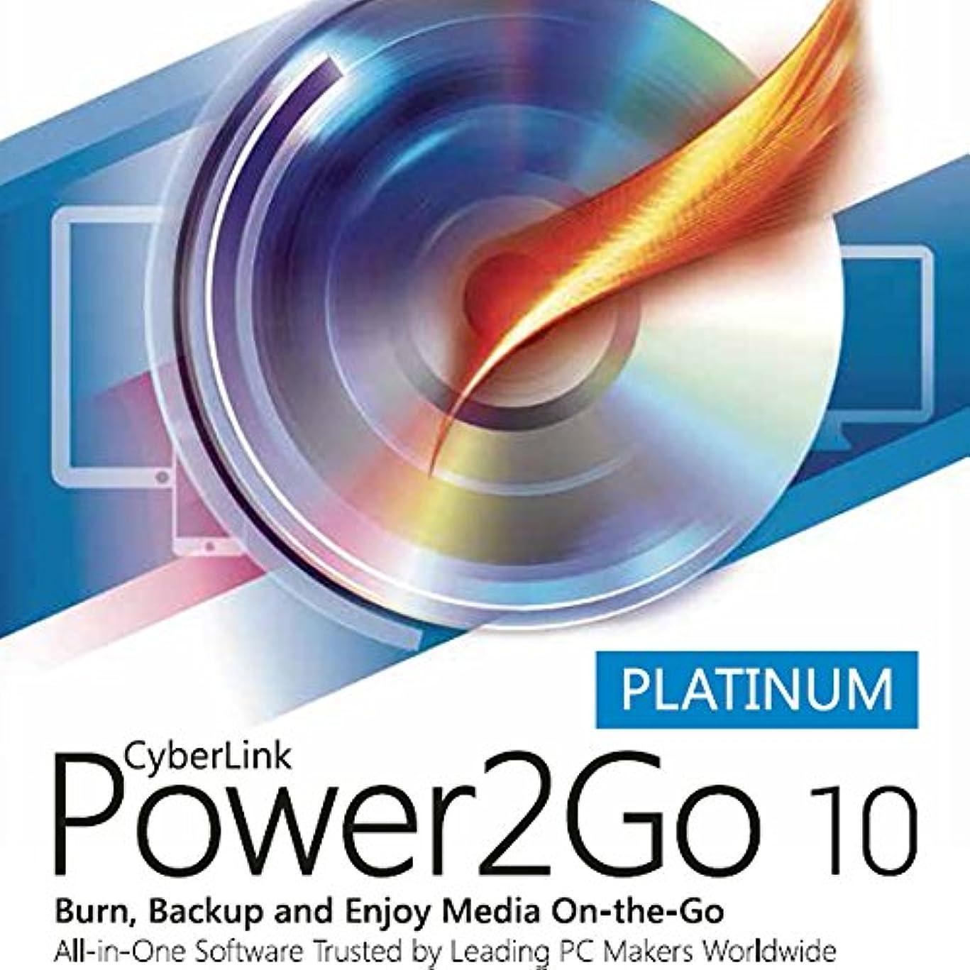 物思いにふける自己尊重保守的Power2Go 10 Platinum |ダウンロード版