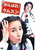 がんばれ!クムスン コンプリート・スリムBOX[DVD]
