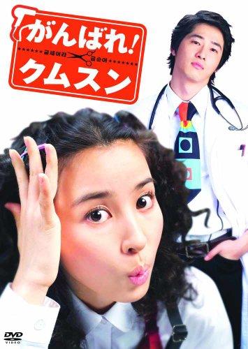 がんばれ!クムスン コンプリート・スリムBOX [DVD]