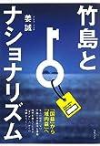 竹島とナショナリズム: 「国益」から「域内益へ」 (〈1〉)