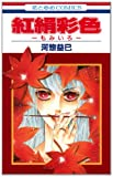 紅絹彩色 (花とゆめCOMICS)