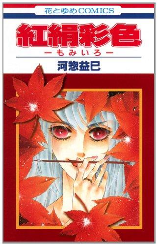 紅絹彩色 (花とゆめCOMICS)の詳細を見る