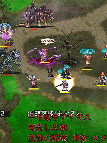 ビデオクリップ: 千年戦争アイギス 竜殺しの剣 復活の邪竜 神級 ☆3