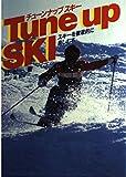 チューンナップスキー―スキーを徹底的に楽しむ本
