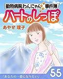 ハートのしっぽ55 (週刊女性コミックス)