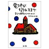 ミーハー英雄伝 / 藤本 ひとみ のシリーズ情報を見る
