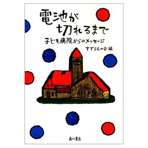 藤本ひとみのミーハー英雄伝 (G BOOKS)の詳細を見る
