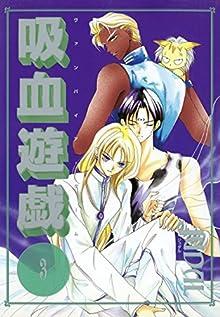 吸血遊戯<ヴァンパイア・ゲーム>(3) (ウィングス・コミックス)
