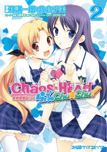 CHAOS;HEAD らぶChu☆Chu!(2) (ファミ通クリアコミックス)の詳細を見る