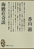 海鰻荘奇談 (文庫コレクション 大衆文学館)