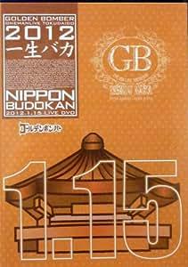 ゴールデンボンバー 1 / 15日本武道館 DVD 通常盤