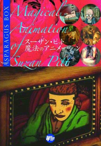 アスパラガスBOX スーザン・ピット:魔法のアニメーション [DVD]の詳細を見る