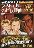 エンタムービー  ラスト3分にシビレた映画1945→2016 (メディアックスMOOK)