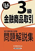 銀行業務検定試験 金融商品取引3級問題解説集〈2013年6月受験用〉