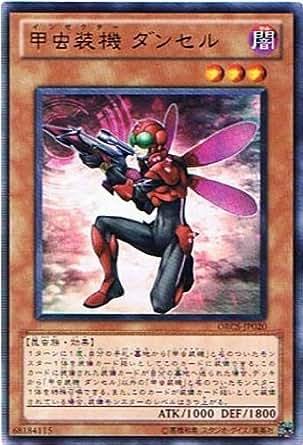 遊戯王 ORCS-JP020-R 《甲虫装機 ダンセル》 Rare