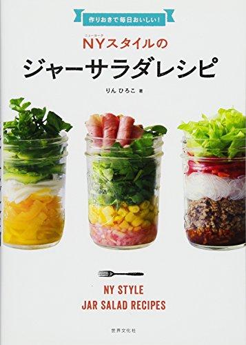 作りおきで毎日おいしい! NYスタイルのジャーサラダレシピの詳細を見る