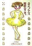 ユウベノナツ / 桜沢 エリカ のシリーズ情報を見る