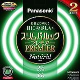 パナソニック スリムパルックプレミア 蛍光灯 27+34形 丸形 ナチュラル色 (2本セット) FHC2734ENWH2K