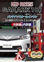 トヨタ SAI(AZK10) メンテナンスオールインワンDVD Vol.1 Vol.2 セット