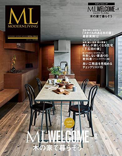 モダンリビング ML WELCOME Vol.8 木の家で暮らそう (MODERN LIVING MOOK EXTRA ISSUE)