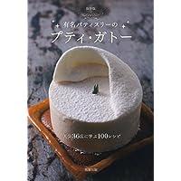 [保存版] 有名パティスリーのプティ・ガトー~人気36店に学ぶ100レシピ