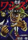 ワシズ 天下創世闘牌録 2 (近代麻雀コミックス)